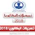 هنا تسجيلات البكالوريا 2018 bac.onec.dz