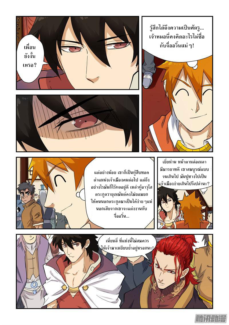 Tales of Demons and Gods ตอนที่ 139 หน้า 5