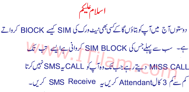 How to Block  Ufone Jazz Warid Telenor and Zong number jazz helpline no    ufone call records   jazz help center number  ufone number detail online how to check mobilink call history online     free call in pakistan mobile number online  zong sim block karne ka tarika zong call history check online    mobilink call and sms packages    how to block number on zong telenor number detail online ufone sim block code   jazz call history details  send message to mobile number in pakistan   zohaib name meaning in urdu      jazz numbers list      mobilink block number       qmobile 3 sim card  how to check zong number pta number to block mobile jazz sim block karne ka tarika jazz number information online sim block    mobilink customer care phone number  zong sim call record data    sim block karne ka tarika mobilink helpline free call zong contact     free call in pakistan mobile number     zong number   zong sim number check karne ka tarika jazz call history check mobilink call history online  sms blocker   my zong sim detail   zong sim card free call in pakistan any mobile number   mobilink number zong number detail online  mobilink call mobilink number    zong number list zong available numbers list   how to check zong sim number free mobilink contact  3 sim qmobile   zong internet setting for samsung galaxy s3  zong number block block number telenor number ufone number details and address  mobilink jazz number information   number block karne ka tarika warid number block my mobilink app mobilink call forwarding code   sim block code mobilink jazz number detail q mobile company contact number zong call divert code  how to hide caller id in pakistan   mobilink call record my zong number  qmobile a10 no service call divert ufone mobilink number call history mobilink contact number blocked meaning in urdu warid number details annoying meaning in urdu how to know zong sim number telenor help number how to convert talkshawk into djuice how to send free sms from zong sim                   ufone call divert code ufone numbers zong my number how to check zong sim number details q mobile contact number mobile numbers zong help line no