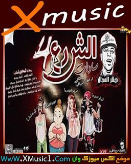مهرجان الشرع حللى اربعة 4 لـ السادات العالمى توزيع عمرو حاحا 2017