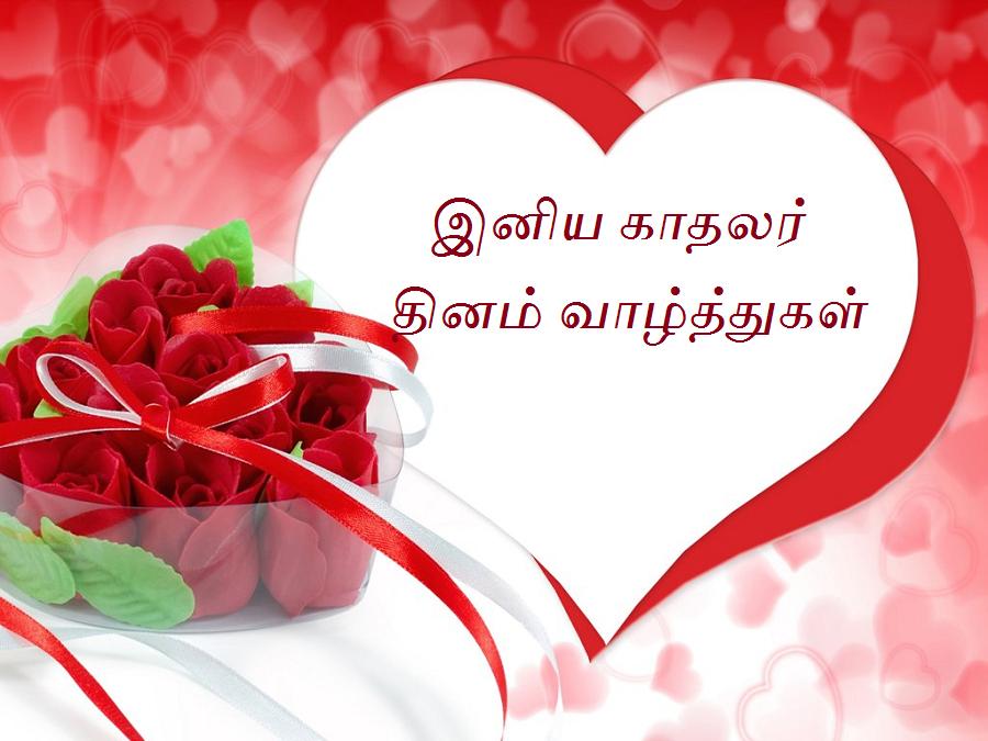 Valentines Day Quotes in Tamil Kadhalar Dhinam Valthukal Kavithai