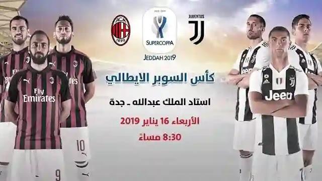 كأس السوبر الإيطالي: يوفنتوس يواجهه إي سي ميلان في السعودية موعد المباراة والقنوات الناقلة
