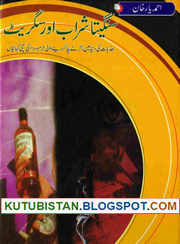 Sangeeta Sharab Aur Cigarette