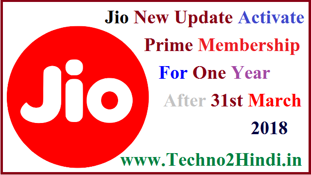 how to know jio prime member
