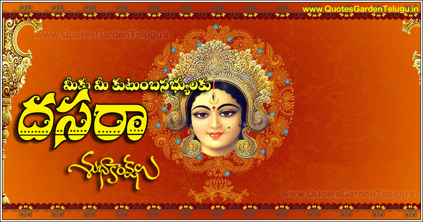 Vijayadashami greetings dussehra greetings in telugu dussehra dasara greetings in telugu for fb coverpics m4hsunfo