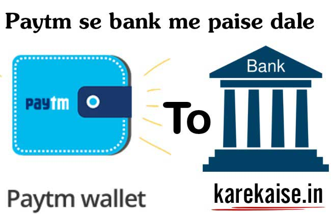 Paytm Wallet se Bank Account me paise kaise dale