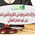 إشكالية إثبات النسب ونفيه في التشريع الأسري المغربي على ضوء العمل القضائي