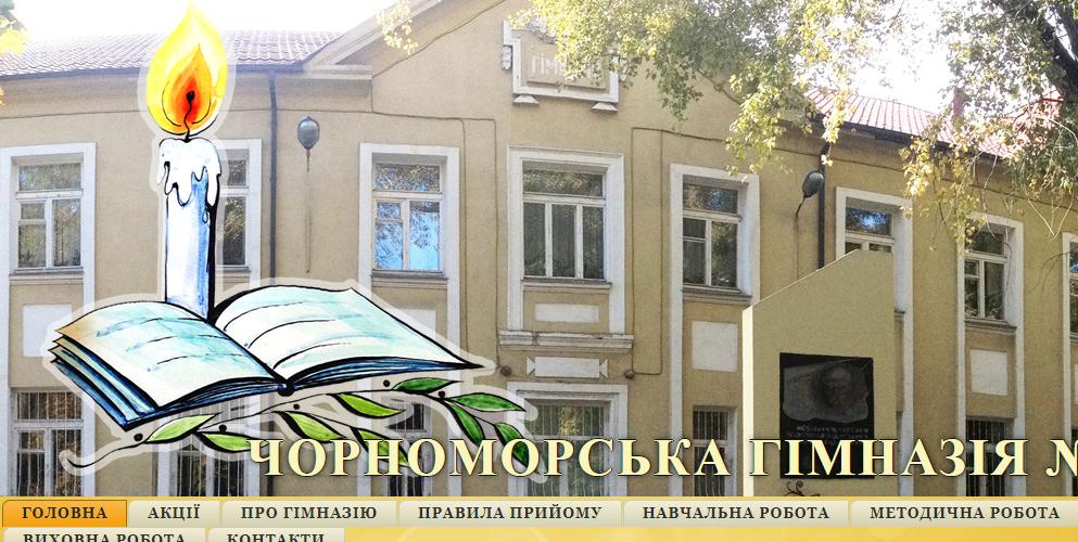Чорноморська гімназія №1 : Наші блоги