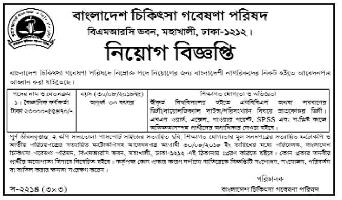Bangladesh Medical Research Council Job Circular 2018