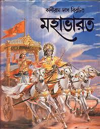 Illustrated mahabharata for children: indian epic, chandu.