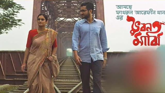 Bhuban Majhi (2017) Bengali Movie Ft. Parambrata & Aparna HD 720p