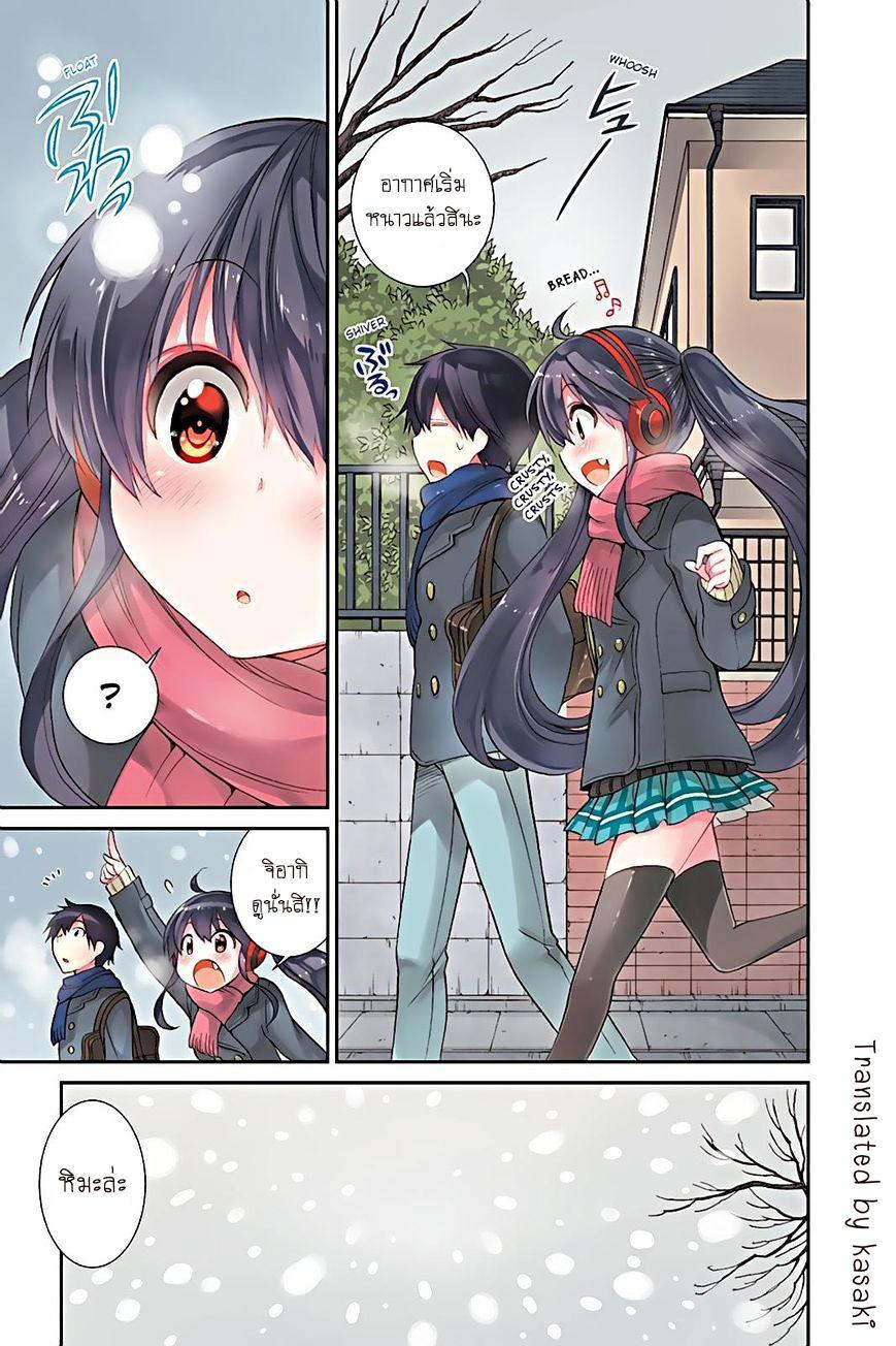 Kyou no Cerberus -ตอนที่ 16