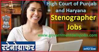 Punjab and Haryana High Court Recruitment 2018   239 Steno Gr-III Posts