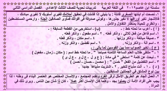 أقوى مراجعة نحو للصف الثالث الإعدادي ترم ثانى ٢٠١٩ مستر حسن ابن عاصم