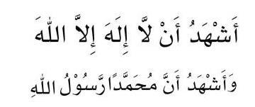 Bacaan 2 kalimat Syahadat dan Artinya