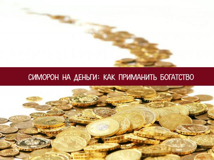 Будут какой кошелек надо покупать для привлечения денег успех, помогает