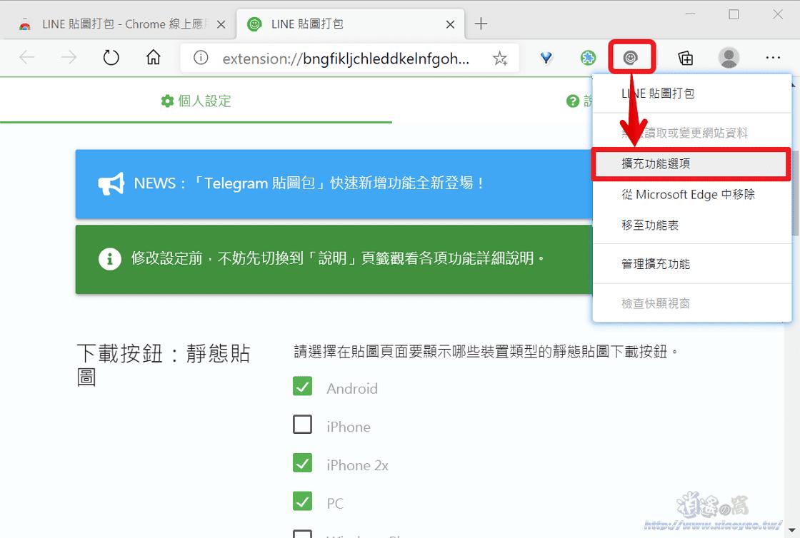 電腦Chrome瀏覽器打包下載LINE貼圖