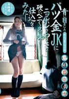 GJ-002 青い目をしたパツ金JKにニッポンのわびさび硬いペニ~スの味を仕込んでみた!