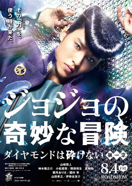 "live action de ""JoJo's Bizarre Adventure Part IV: Diamond Is Unbreakable"""