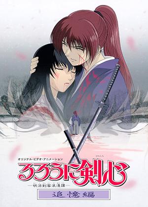 Rurouni Kenshin: Tsuioku-hen [04/04] [HD] [MEGA]