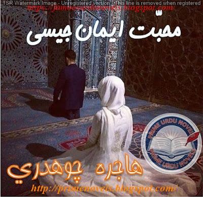 Free download Mohabbat eman jesi novel by Hæjră Chaudhary Complete pdf