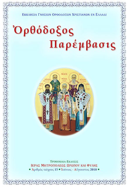 https://www.hsir.org/pdfs/Periodicals/OrthodoxosParemvasis/OrthodoxosParemvasis-15/OrthodoxosParemvasis-15-Site.pdf