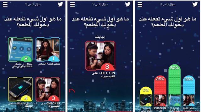 تحميل وشرح تطبيق برنامج اسأل العرب مجانا للاندرويد والايفون