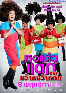 Hor taew tak 4 (2012) หอแต๋วแตก ภาค 4