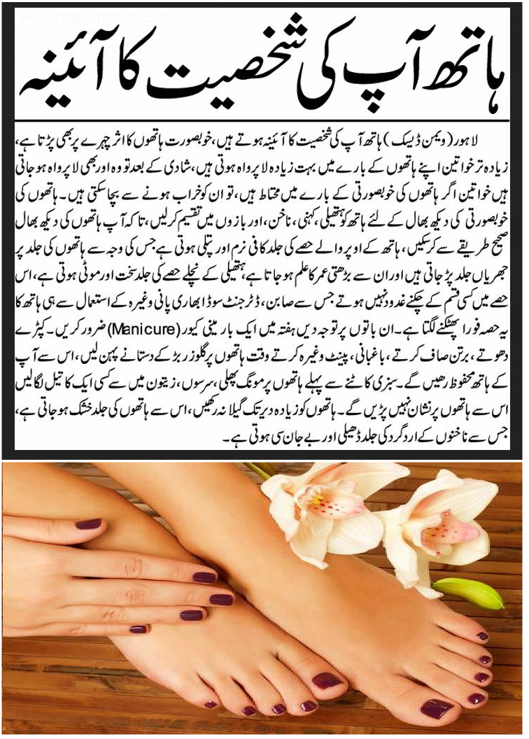 Hands And Feet Whitening Beauty Tips In Urdu  i how do