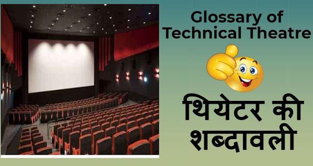 थियेटर की शब्दावली  - Glossary of Technical Theatre
