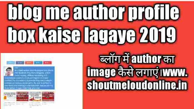 blog me author profile box kaise lagaye 2019