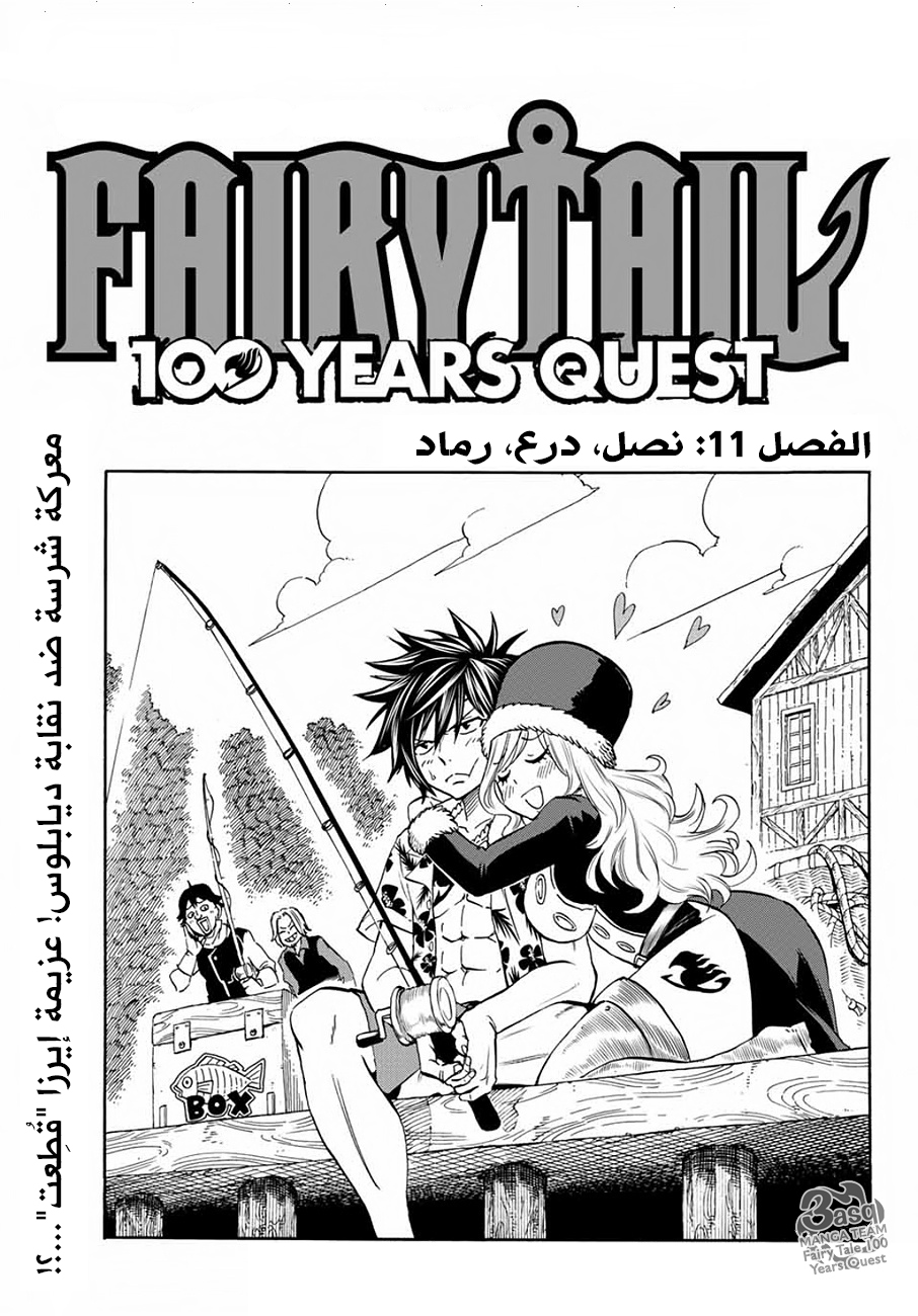 Fairy Tail 100 Year Quest الفصل 11 مترجم مانجا فيري تيل مهمة 100 عام بعنوان (نصل درع رماد)
