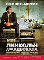 Линкольн для адвоката (The Lincoln Lawyer)