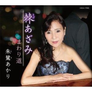 [Album] 朱鷺あかり – 棘あざみ (2016.07.20/MP3/RAR)