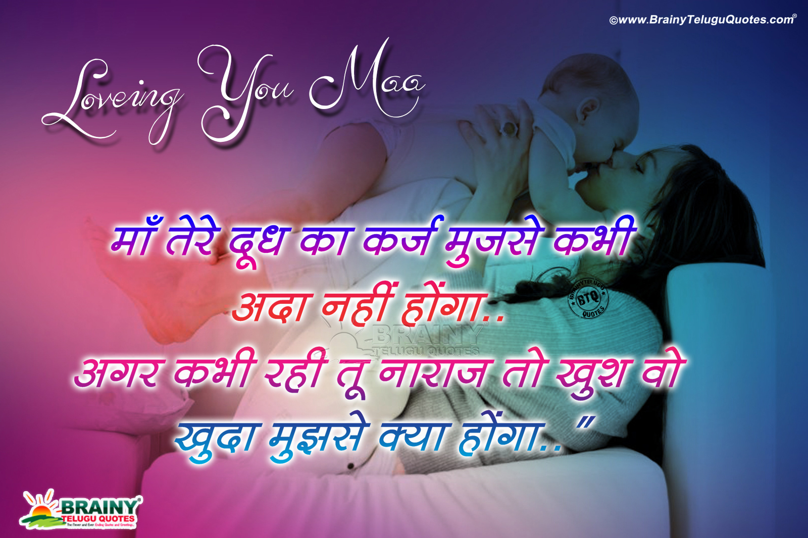 Mother And Son Quotes In Hindi: Mother Shayari In Hindi-Best Hindi Mother Loving Quotes Hd