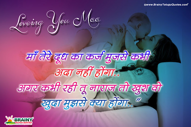 Mother Shayari In Hindi Best Hindi Mother Loving Quotes Hd