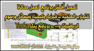 تحميل برنامج يونكا Yenka لعمل محاكاة للتجارب العلمية الفيزياء والكيمياء والرياضيات ...