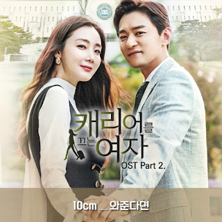 DOWNLOAD MP3 [Single] 10cm – Woman with a Suitcase OST Part.2