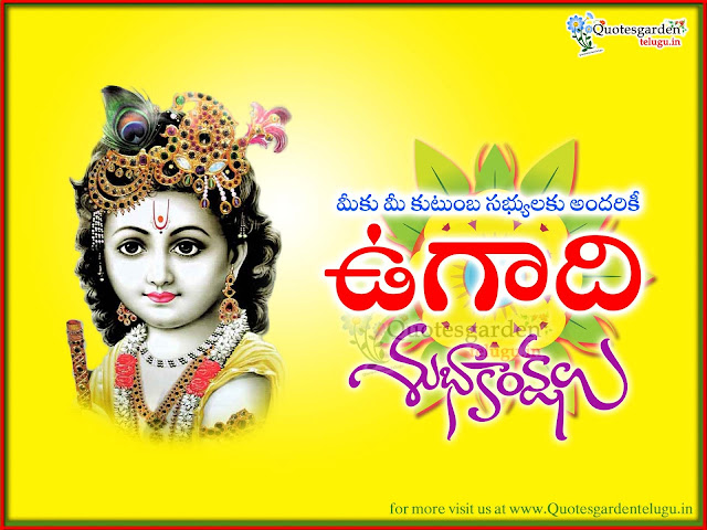 Ugadi greetings ugadi wishes
