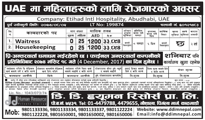 Jobs in UAE for Nepali, Salary Rs 33,894
