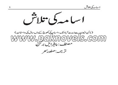 Urdu Book By Peter Bergen Urdu