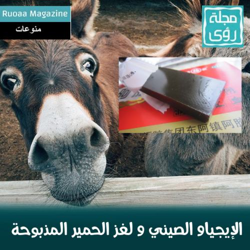 الإيجياو ejiao-slaughtered-donkeys-secret.jpg