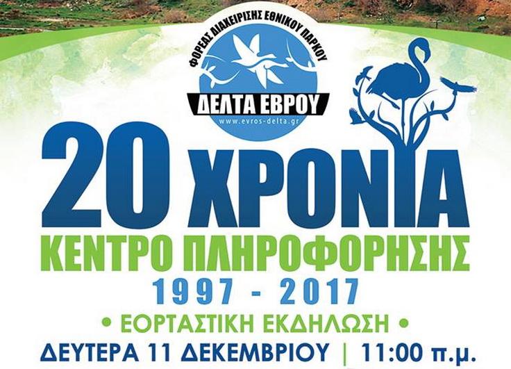 Εορταστική εκδήλωση στο Κέντρο Πληροφόρησης Δέλτα Έβρου