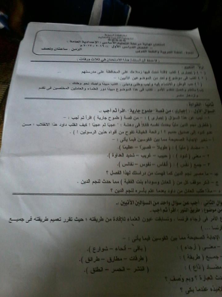 إجابة إمتحان اللغة العربية للصف الثالث الاعدادي الترم الأول محافظة أسيوط 2020