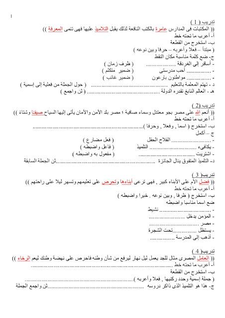 كتاب النحو الميسر للكبار والصغار لغة عربية 2021