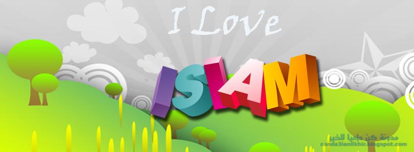 اغلفة فيس بوك اسلامية باللغة الانجليزية Islamic Designs