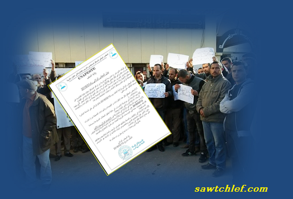 نقابة الكنابست تقرر مواصلة شل المؤسسات التربوية بالشلف