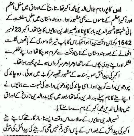 Akbar urdu book ud din jalal