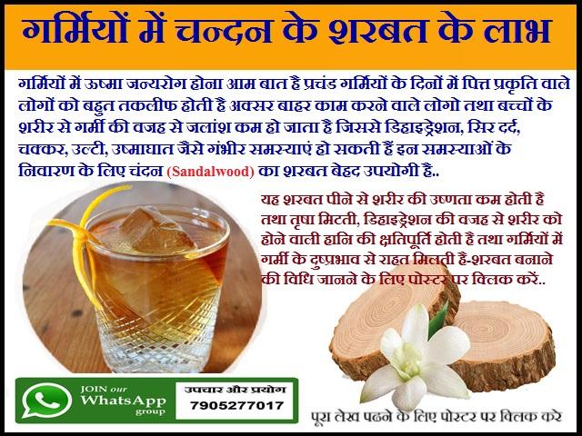 चंदन के अनुभूत औषधीय प्रयोग-Medicinal Use of Sandalwood