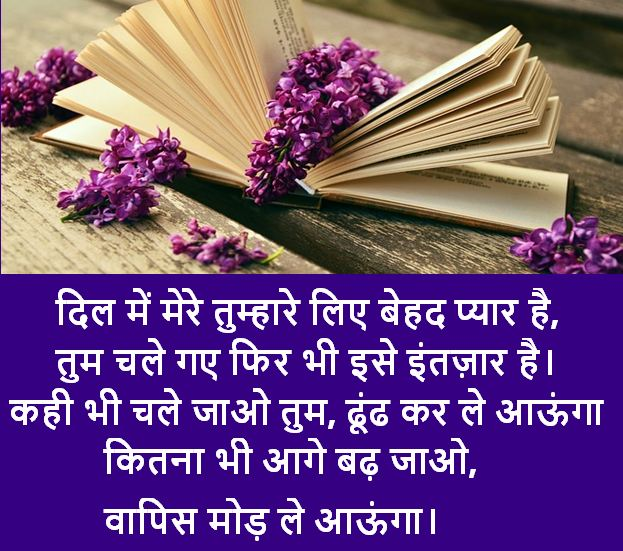 hindi shayari photos, hindi shayari photos download